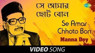 Se Amar Chhoto Bon | Maar Sneho Kake Bale Janina | Bengali Song | Manna Dey