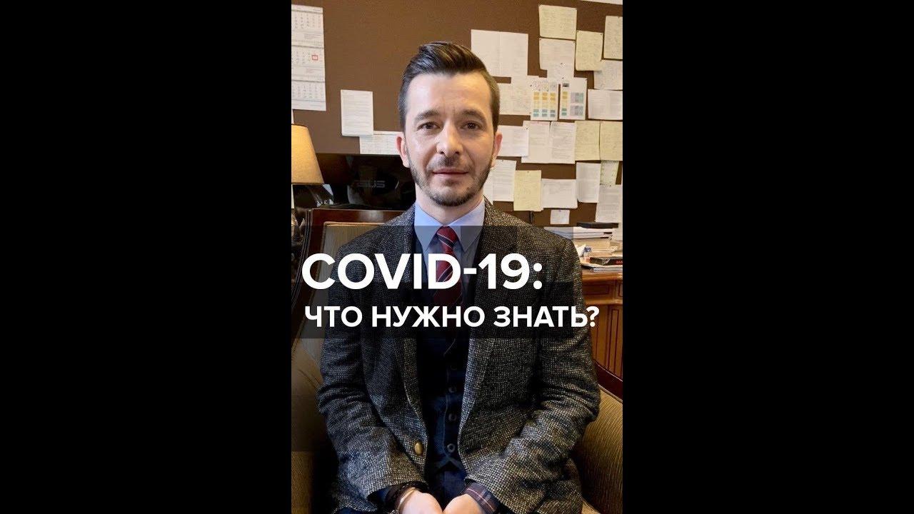 Коронавирус: что нужно знать? - мнение психиатра