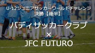 20170521 U-12ジュニアサッカーワールドチャレンジ2017 街クラブ関東予...