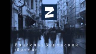 Vremia @Zinovski Music Studio