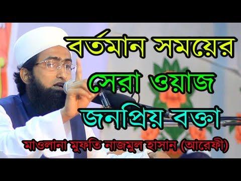 বর্তমান সময়ের সেরা ওয়াজ জনপ্রিয় বক্তা Mawlana Mufti Nazmul Hasan Arefi New Bangla Waz #01831543385