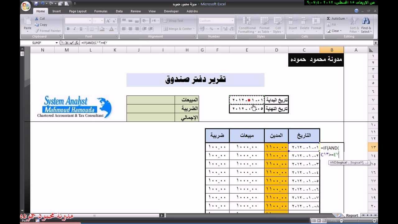 برنامج مخازن مجانى كامل برنامج عربي مجاني لتسيير المحلات و المخازن