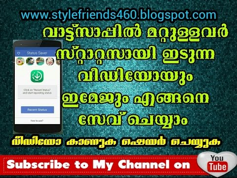 How To Download Whatsaap Status Images And Videos 60 Malayalam Best Whats App Malayalam New Dp