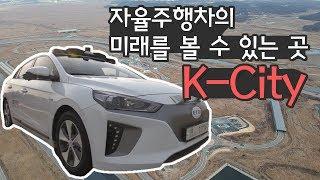 온통[자동차]자율주행차의 미래를 볼 수 있는 곳, K-City