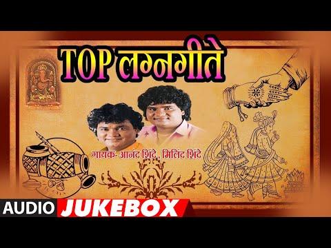 टॉप लग्नगीत (मराठी) - आनंद शिंदे, मिलिंद शिंदे || TOP LAGNAGEET - ANAND SHINDE, MILIND SHINDE