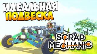 Scrap Mechanic | Все о сварке, подвеске и руле! (Update 0.1.27)