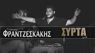 Γιώργος Φραντζεσκάκης - Συρτά / Giorgos Frantzeskakis - Syrta