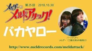 メルダーのメルドアタック!第25回(2018.10.30) 工藤友美 動画 21