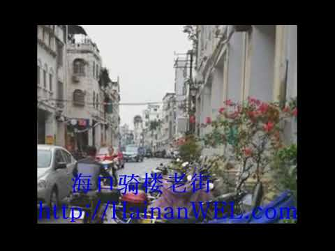 Old Town in Haikou, Hainan Island, China  colonial style houses in Hainan