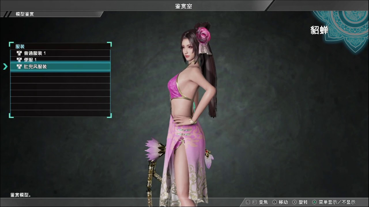 Dynasty Warriors  Diao Chan Clothes And Volume