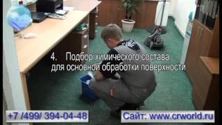 Химчистка ковров и ковровых покрытий(, 2013-08-26T19:38:42.000Z)