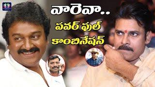 Pawan Kalyan in VV Vinayak Direction | Bandla Ganesh | Akula Siva | Telugu Full Screen