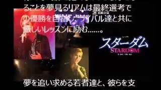 【スターダム】宝塚歌劇団の花組公演で主演は鳳月 杏、水美 舞斗.