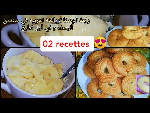 en-kabyle:-deux-vidéos-gâteau-lambout-traditionnel-mayonnaise-façon-restaurant-réussi-à-100%