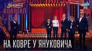 ''На ковре у Януковича'' | Вечерний Квартал 15.03.2013
