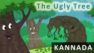 The Ugly Tree ( Kannada Stories) | Grandma Stories for Kids