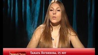 Званый ужин. День 1. Тамара Логвинова (07.04.2014)