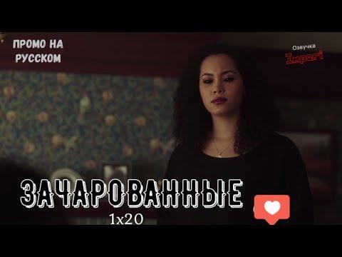 Зачарованные 1 сезон 20 серия / Charmed 1x20 / Русское промо