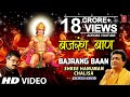 बजरँग बाण, Bajrang Baan I HARIHARAN I Full HD Video I Hanuman Jayanti Special, Shree Hanuman Chalisa