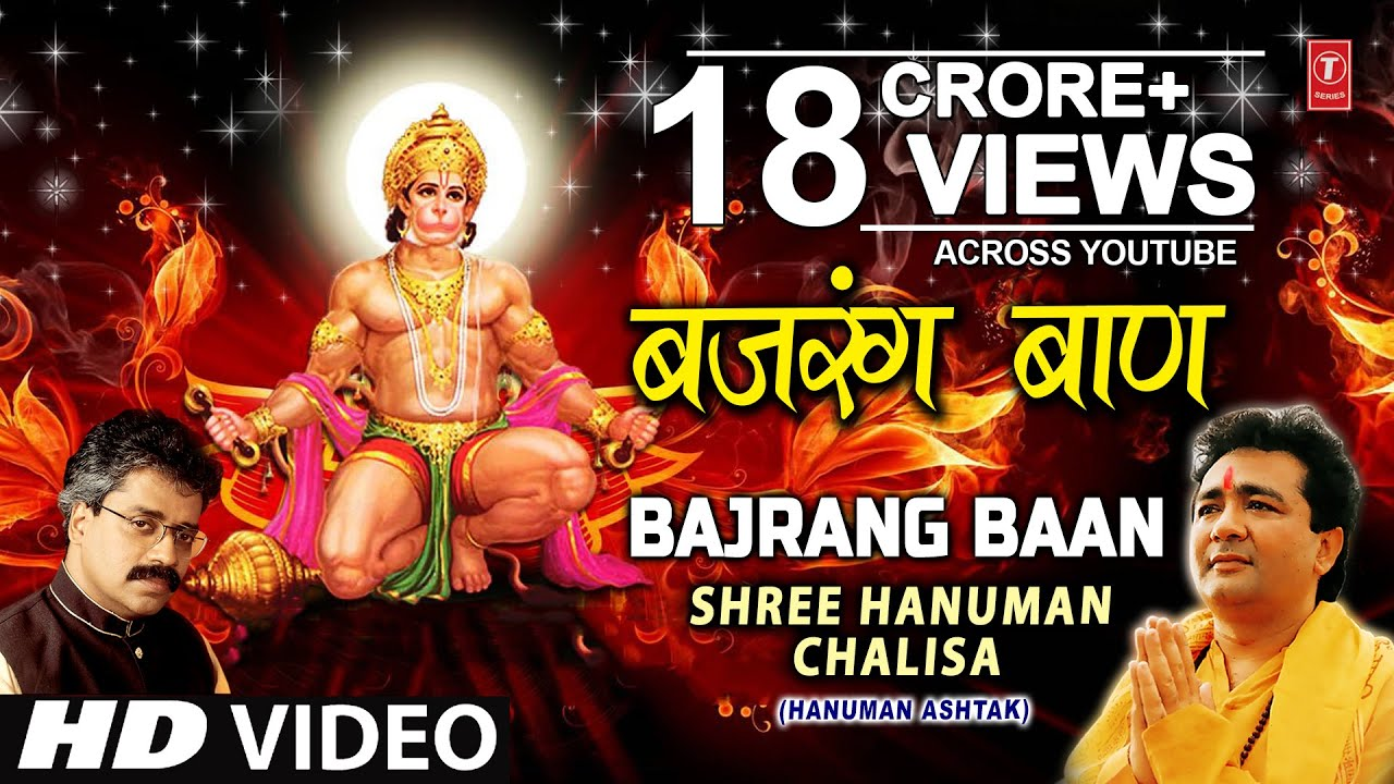 Bajrang Baan with Lyrics |  Saturday Special