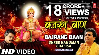 ► subscribe: http://www./tseriesbhakti hanuman bhajan: बजरँग बाण, bajrang baan singer: hariharan music director: lalit sen, chander lyrics: tradit...