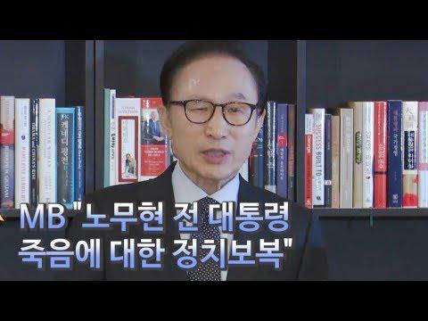 """[경향신문] MB """"노무현 전 대통령 죽음에 대한 정치보복"""""""