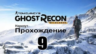 Tom Clancy's Ghost Recon Wildlands - Прохождение 9