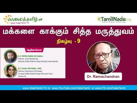 மக்களை காக்கும் சித்த மருத்துவம், நிகழ்வு - 9 | Dr. Ramachandran