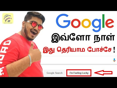 """What is """"I'm Feeling Lucky"""" on Google Search in Tamil - Wisdom Technical"""