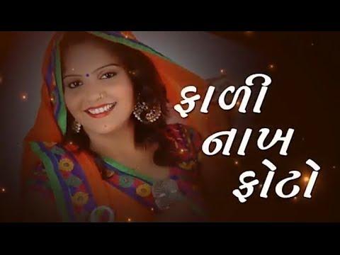 Kadhi Pakit Mathi Fadi Nakh Photo - KAJAL MAHERIYA - New 2018 Edit Romantic HD Video Song (Gujarati)