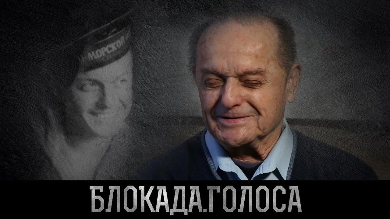 Курицын Василий Алексеевич о блокаде Ленинграда / Блокада.Голоса