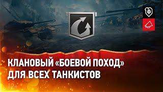 Боевой поход. Новая клановая активность для всех игроков [World of Tanks]