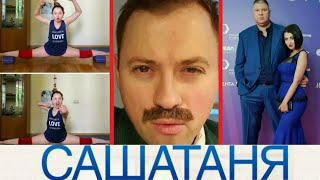 """""""Саша Таня"""" личная жизнь и интересные факты - главных актеров сериала на ТНТ"""
