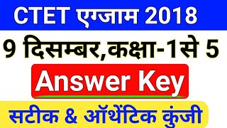 CTET Evening Shift Answer Key | CTET Paper 1 Answer Key | CTET Level 1 Answer key 9 December 2018