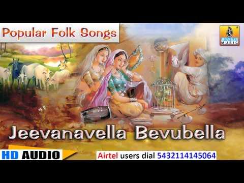 Jeevanavella Bevubella | Chandrike | Traditional Popular Folk Songs | Nagachandrika Bhat