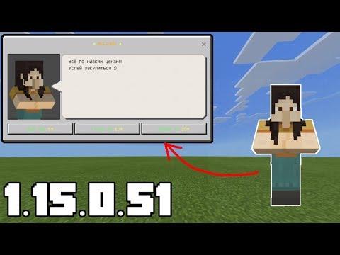 Как сделать магазин на НПС в Майнкрафт ПЕ | НОВЫЙ МОБ | Minecraft Bedrock Edition 1.15.0.51