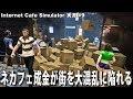 【Internet Cafe Simulator】ネカフェ成金が街に仮想通貨バブルを巻き起こす【アフロマスク】