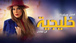 تعرف على أبرز المسلسلات الخليجية رمضان 2021 مسلسلات رمضان 2021 الخليجية Youtube