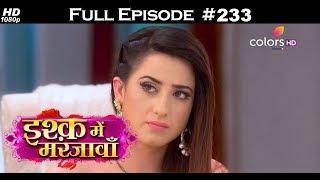 Ishq Mein Marjawan - 14th August 2018 - इश्क़ में मरजावाँ - Full Episode