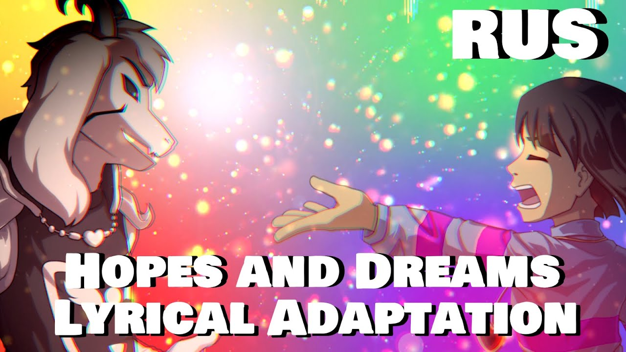 Hopes and Dreams (Undertale)- Russian Lyrical Adaptation