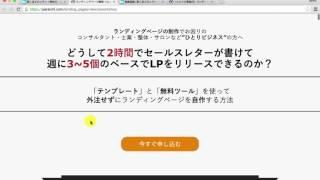 無料Ebook メルマガ登録用ランディングページの作り方 ペライチ