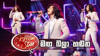 Nipun Kalhara | Maga Bala Hadana ( මඟ බලා හඬන ) | Dream Star Season 10 Thumbnail