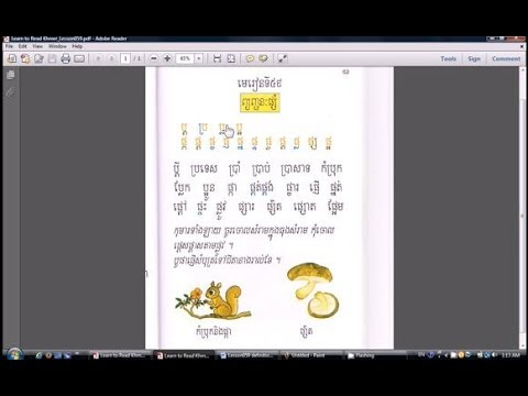 Learn Khmer:  Lesson 59 [Consonant Cluster ប&ផ (ព្យញ្ជនះផ្សំ) - Page 63]