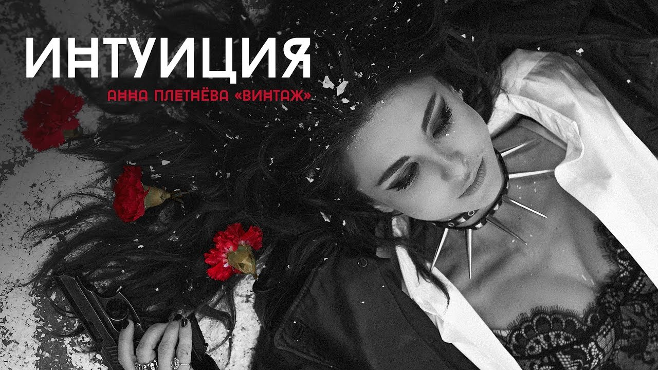 Анна Плетнёва «Винтаж» - Интуиция (Премьера клипа, 2019)