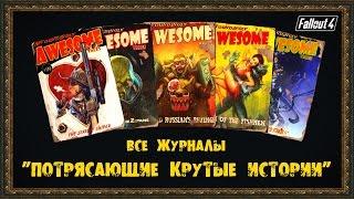 Fallout 4 - Все журналы ПОТРЯСАЮЩИЕ КРУТЫЕ ИСТОРИИ