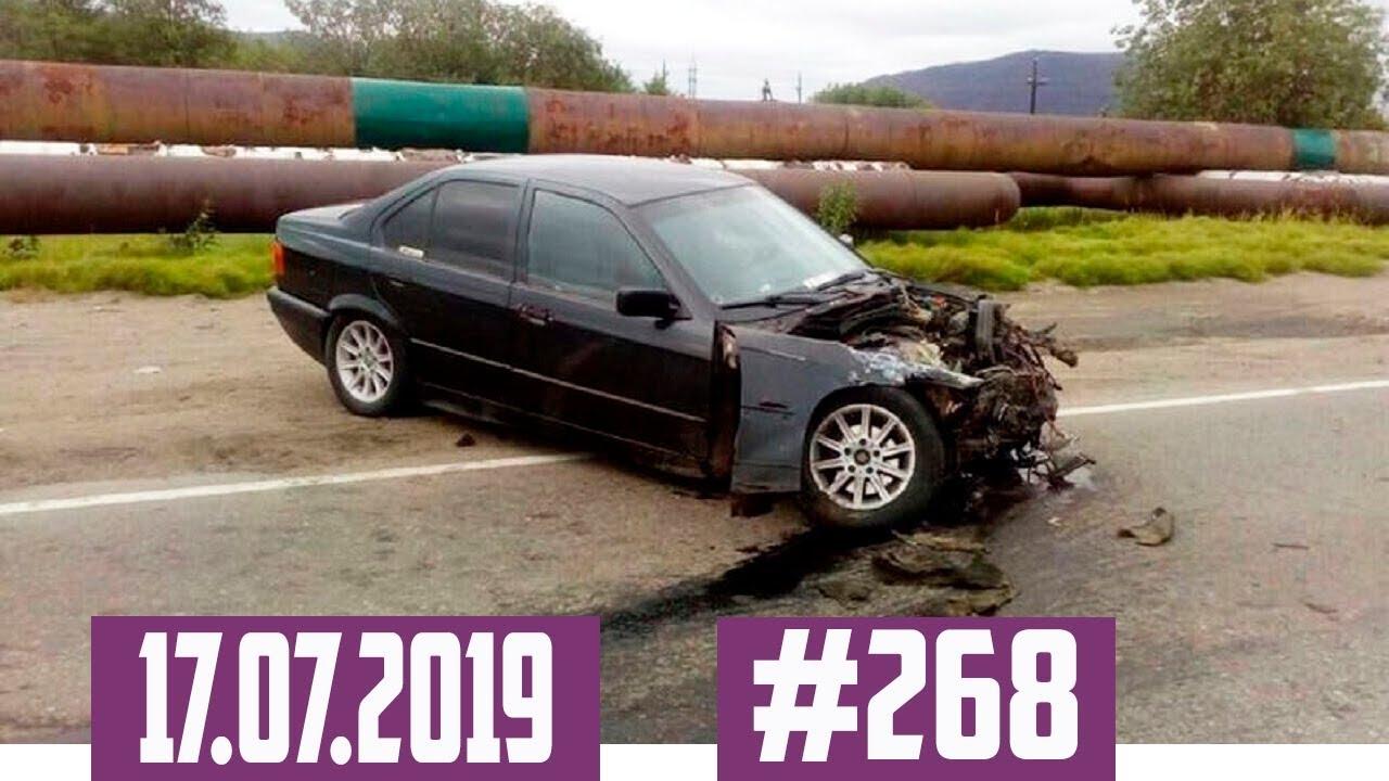 Подборка ДТП с видеорегистратора 17.07.2019 №268