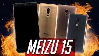 Первый взгляд на Meizu 15, 15 Lite, 15 Plus (Дизайн, характеристики)