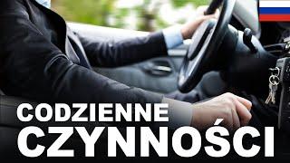 Yрок польского языка - Eжедневные занятия 3 (Codzienne czynności)