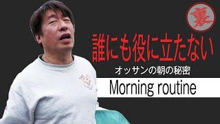 【初公開】寺門ジモンのモーニングルーティーン!