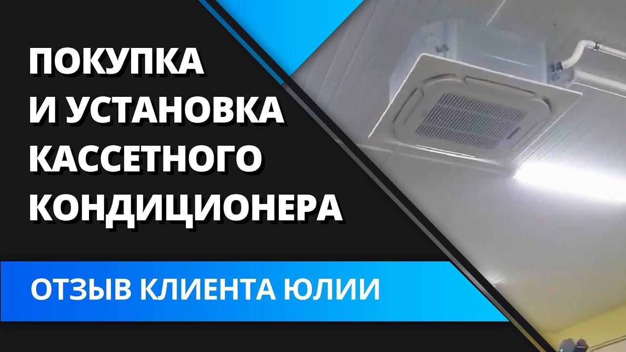 Покупка и установка кондиционера в спортзале